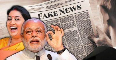 पीएम मोदी ने पलटा 'फेक न्यूज़' पर फैसला