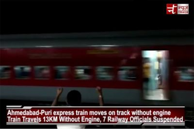 Ahmedabad-Puri express rolled down without engine