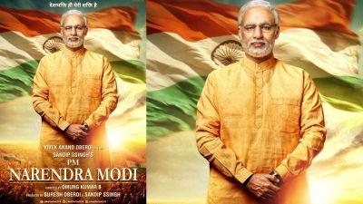 पीएम नरेंद्र मोदी: सुप्रीम कोर्ट ने दिखाई हरी झंडी, अब चुनाव आयोग और सेंसर को लेना है फैसला