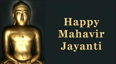 Mahavir Jayanti Special: Birth anniversary of Lord Mahavir, Date and significance