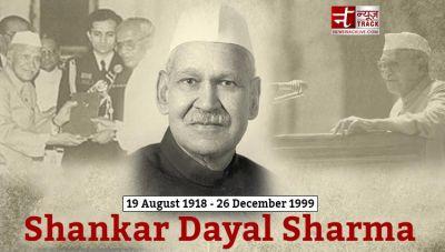 जयंती विशेष 'शंकरदयाल शर्मा' : देश का ऐसा राष्ट्रपति जो भरी संसद में रो पड़ा था...
