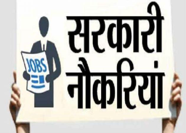 एक साथ कई पदों पर निकली सरकारी नौकरी, 39000 रु मिलेगा वेतन