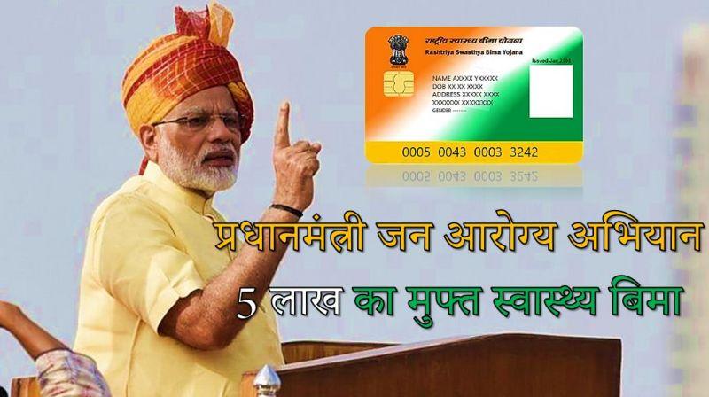 प्रधानमंत्री जन आरोग्य योजना से लाभान्वित होंगे 10.74 करोड़ परिवार