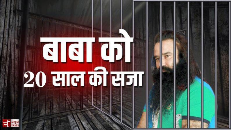 बड़ा खुलासा: बलात्कारी बाबा राम रहीम को 10 नहीं 20 साल की हुई सजा
