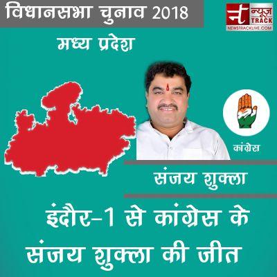 मध्यप्रदेश चुनाव परिणाम लाइव: इंदौर से कांग्रेस उम्मीदवार संजय शुक्ला की शानदार जीत