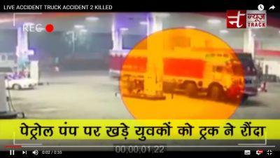 पेट्रोल पम्प पर खड़े युवक को ट्रक ने कुचला...