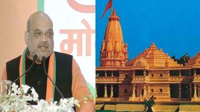 अमित शाह ने राम मंदिर पर दिया बड़ा बयान, कहा जो संतों का संकल्प वही भाजपा का संकल्प