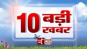 सुबह का पैगाम 10 बड़ी ख़बरों के नाम