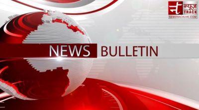 News Track Live Bulletin: दिन भर की सुर्खियां विस्तार से...