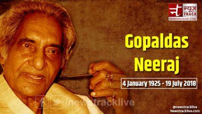 गोपाल दास नीरज: हम तो मस्त फकीर, हमारा कोई नहीं ठिकाना रे...