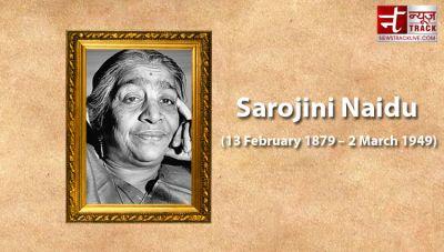 पुण्यतिथि विशेष : भारतीय इतिहास की 'अमर आत्मा' सरोजिनी नायडू, जानिए इनकी कुछ ख़ास बातें...