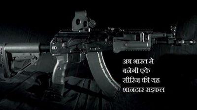 इंडियन आर्मी को मिलेगी सबसे खतरनाक AK-203 राइफल, भारत ने रूस के साथ किया करार