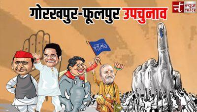उपचुनाव में अब तक गोरखपुर में 30 और फूलपुर में 19 फीसदी मतदान