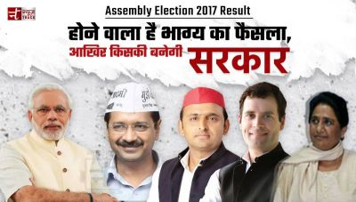 Election Results 2017 : आज तय होगा, कौन बनेगा KING