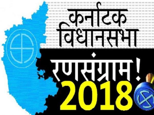 कर्नाटक चुनाव: भाजपा ने उठाई चुनाव रद्द करने की मांग