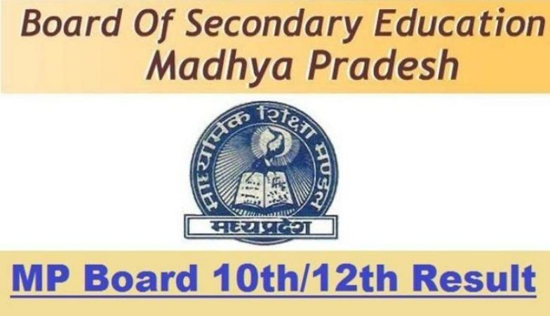 MP बोर्ड 10वीं-12वीं रिजल्ट : आज इस समय घोषित होंगे परीक्षा परिणाम, ऐसे चेक करें विद्यार्थी