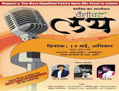 इंदौर: 19 मई को ''वंशीवट लय'' का आयोजन, नए कवियों के लिए सुनहरा मौका