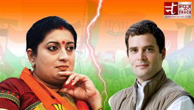 Lok Sabha Election Results 2019: अमेठी में राहुल को पछाड़कर आगे निकली स्मृति ईरानी