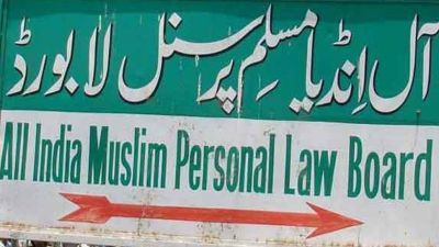 चुनावी परिणाम के बाद ऑल इंडिया मुस्लिम पर्सनल लॉ बोर्ड का खत, लिखा - मुसलमान मायूस न हों...