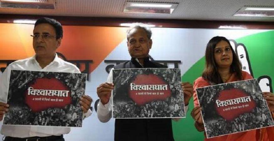 मोदी सरकार के 4 साल बनाम कांग्रेस का विश्वासघात दिवस