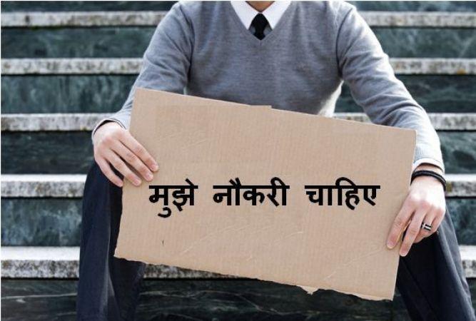 देश में उच्चतम स्तर पर पहुंची बेरोज़गारी, रिपोर्ट ने जारी किए हैरान करने वाले आंकड़े
