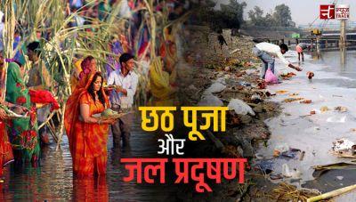 छठ पूजा और जल प्रदूषण