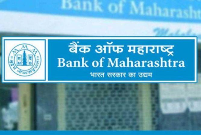 बैंक ऑफ़ महाराष्ट्र ने मांगे कुल 59 पदों पर आवेदन, 45000 रु मिलेगी सैलरी