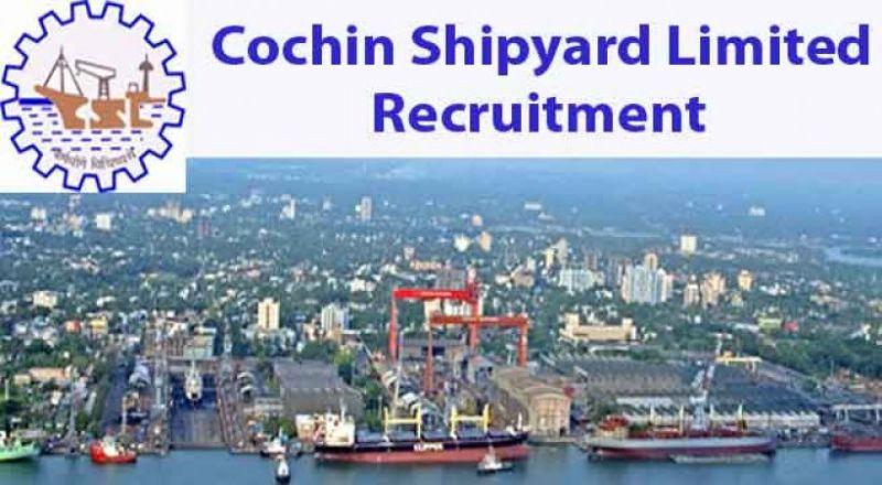 Cochin Shipyard limited में कई पदों पर वैकेंसी, 1 लाख 60000 तक होगा वेतन