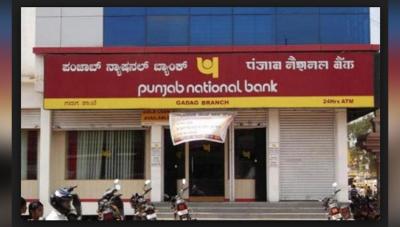 अगर आप भी है PNB के ग्राहक तो यह खबर जरूर पढ़े