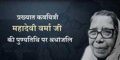 पुण्यतिथि विशेष : आजाद विचारों की वजह से आधुनिक मीरा कहलाती थी महादेवी वर्मा