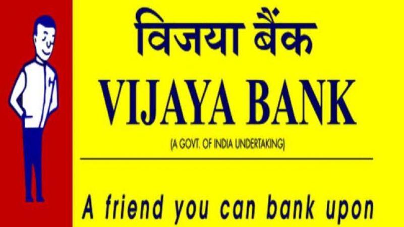 विजया बैंक ने 10वीं पास उम्मीदवारों से मांगे आवेदन