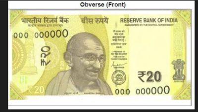 बाजार में आए 20 रुपये के नए नोट, है यह खासियत