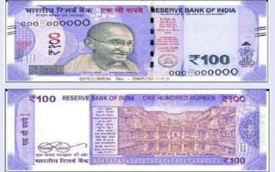 आरबीआई जारी करेगा 100 रूपये के वार्निश नोट, यह होगी खासियत