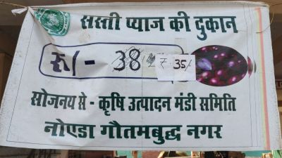 Is onion being sold in Noida for 35 rupees? know truth here