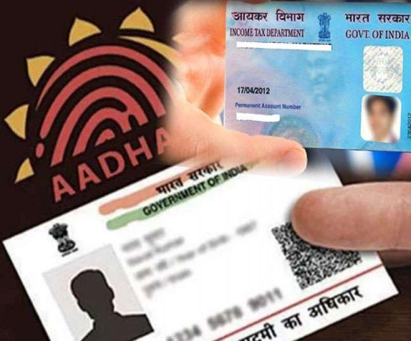 PAN card को Aadhaar से लिंक कराने का आखिरी मौका, नजरअंदाज करने का यह होगा नतीजा