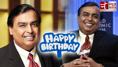Birthday Special: Business tycoon Mukesh Ambani, Some Interesting and motivating facts