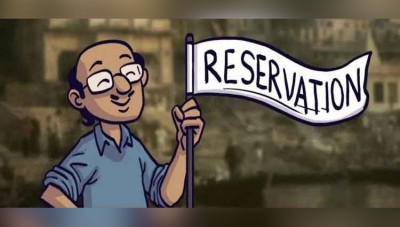 Reservation in Private Sector, a Misguided Step