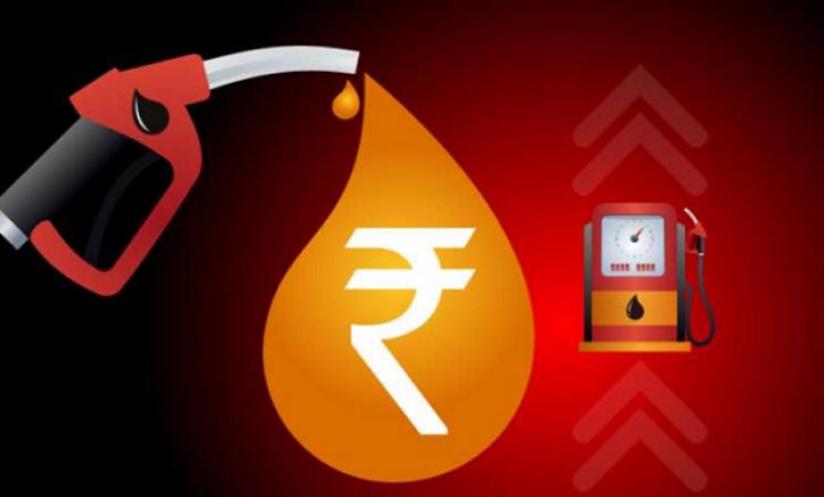 जानिए आज क्या है पेट्रोल-डीजल के दाम? कितना हुआ बदलाव