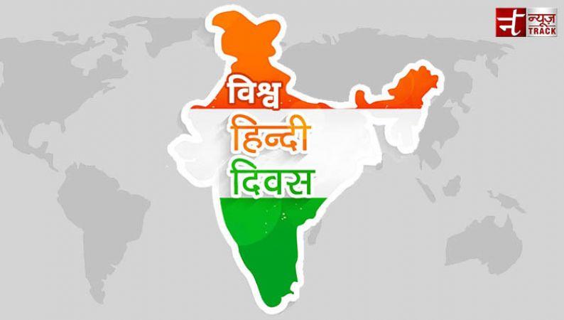 Vishv Hindi Divas Images - Divas 2020