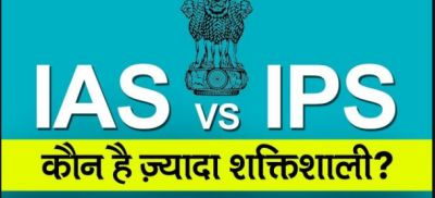 Know who has more salary in IAS and IPS, what are their duties