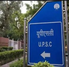 These questions are asked in UPSC interview, your mind will below