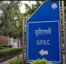 UPSC इंटरव्यू में पूछे जाते हैं ऐसे सवाल, सुनकर घूम जाता है दिमाग