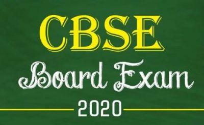 CBSE बोर्ड 2020 ने जारी किया नया नियम, पास होने के लिए आवश्यक