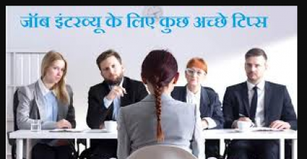Keep these tips in mind before giving a job interview, read details