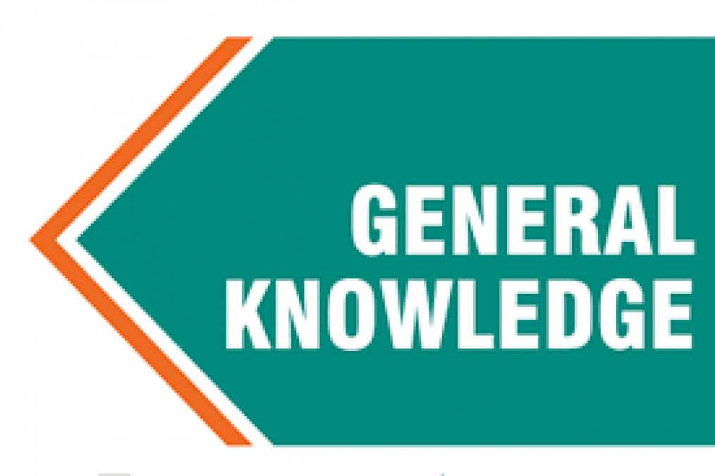 सामान्य ज्ञान के इन प्रश्नो की मदद से प्रतियोगी परीक्षा में मिलेगी सफलता