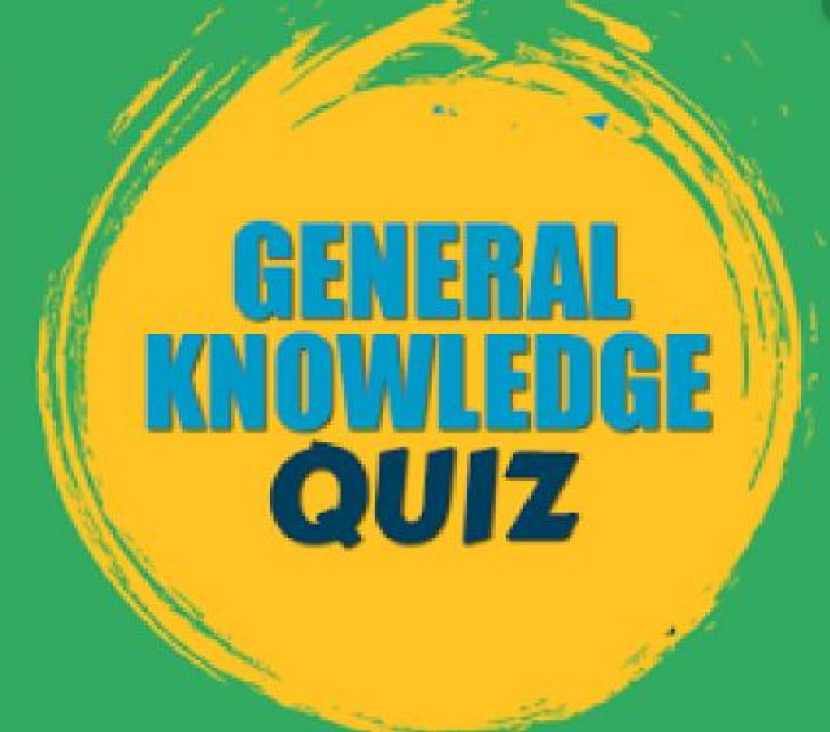 सामान्य ज्ञान : प्रतियोगी परीक्षा के लिहाज से ये प्रश्न है अहंम