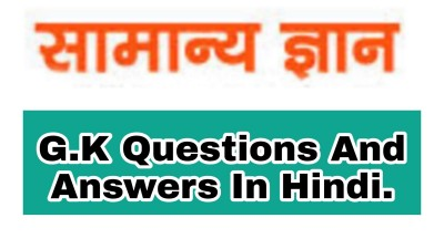 Read these questions for preparation of your competitive exams