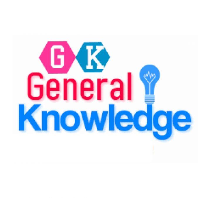 सामान्य ज्ञान : ये प्रश्न और उनके उत्तर प्रतियोगी परीक्षा के लिहाज से अहंम