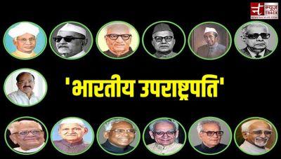 भारत के उपराष्ट्रपतियों की सूची...
