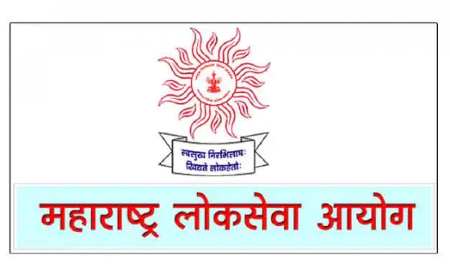 Maharashtra PSC में बम्पर भर्ती, अभी करें आवेदन
